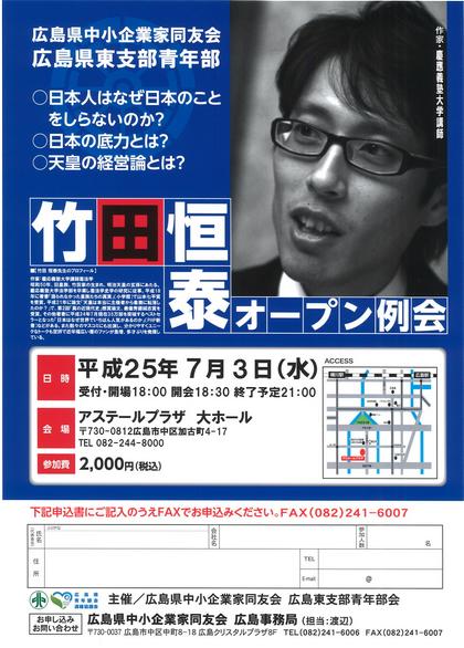 広島東支部 第16回定時総会