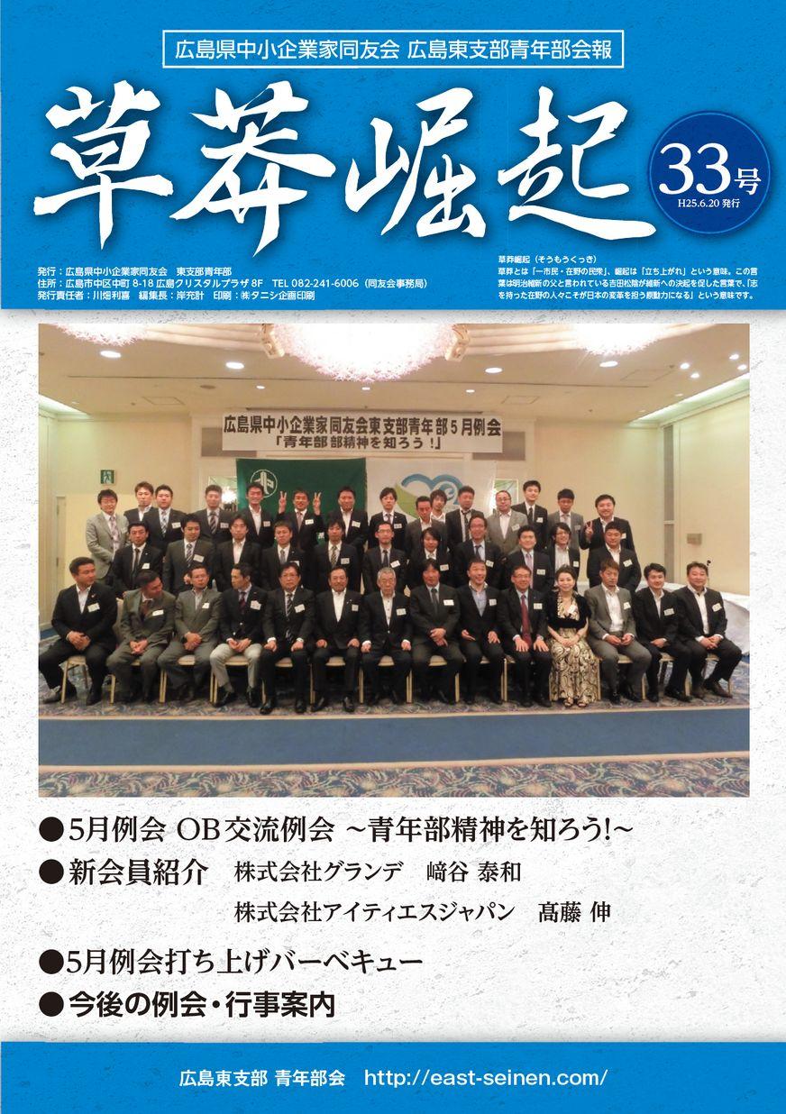 広報誌No.33