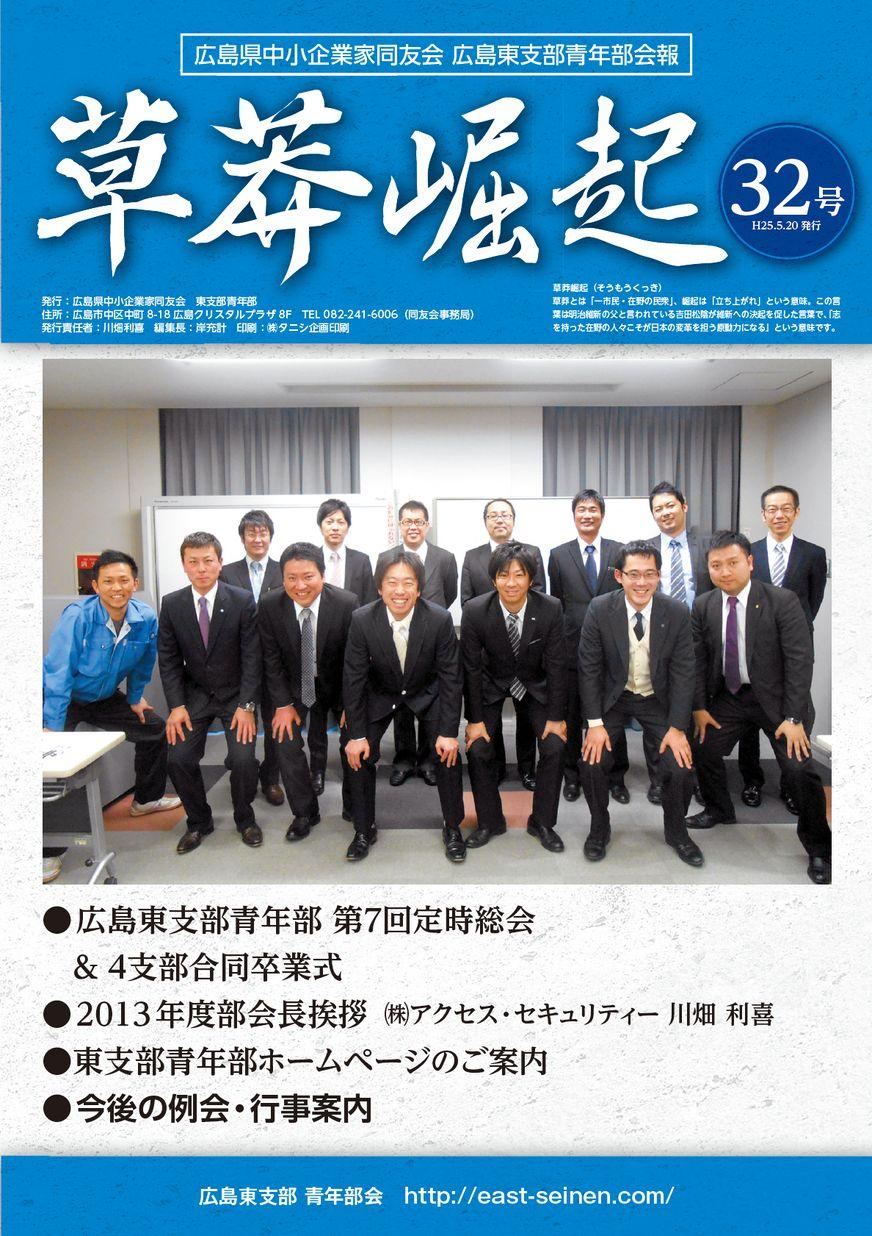 広報誌 No.32