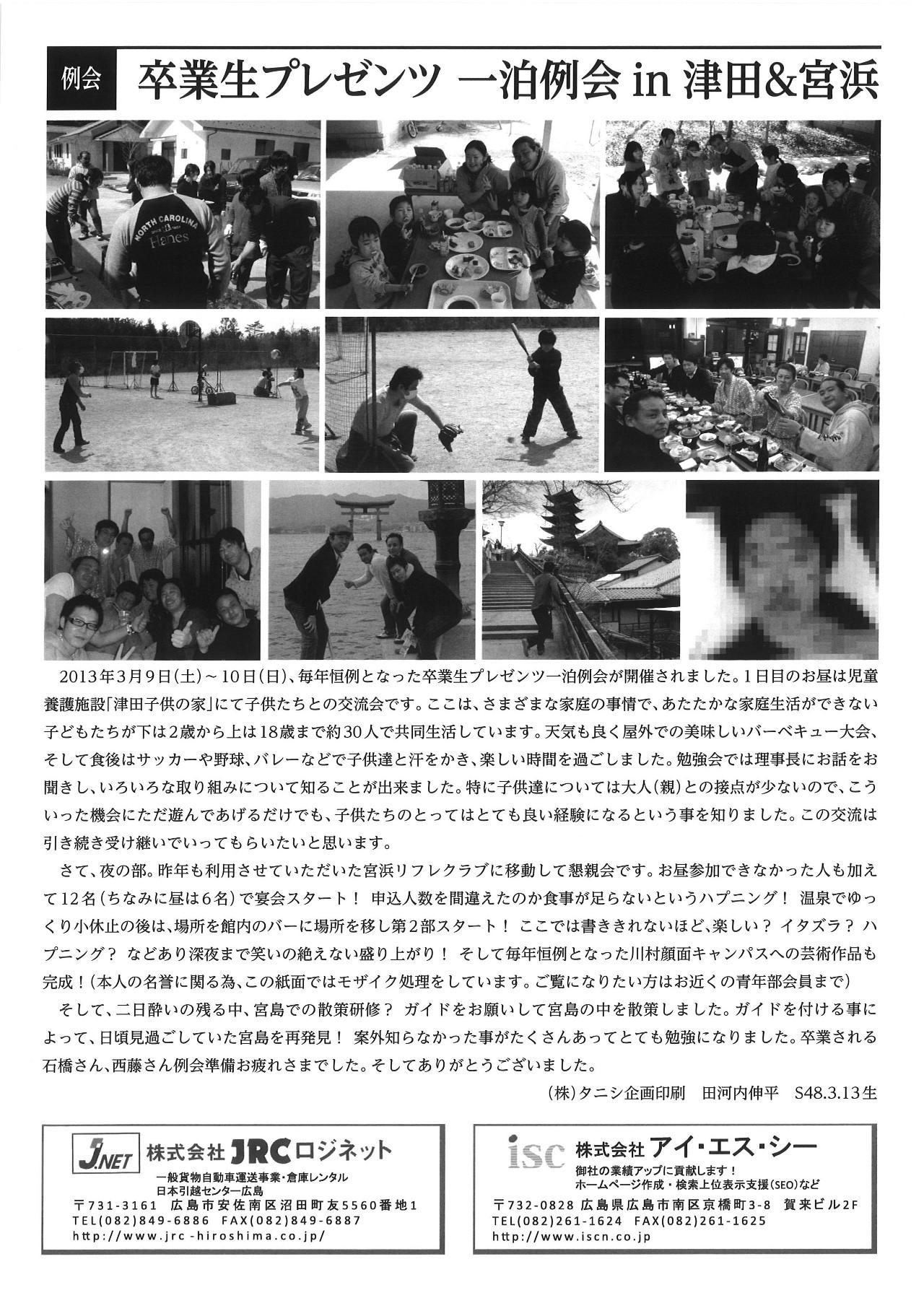 広報誌 No.31
