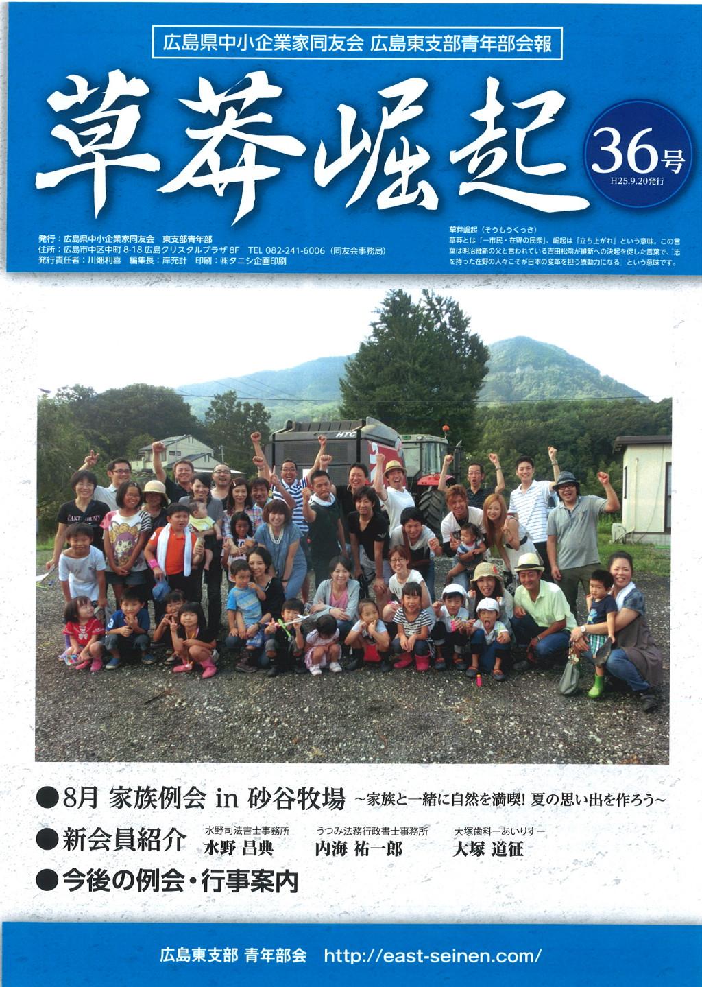 広報誌 No.36