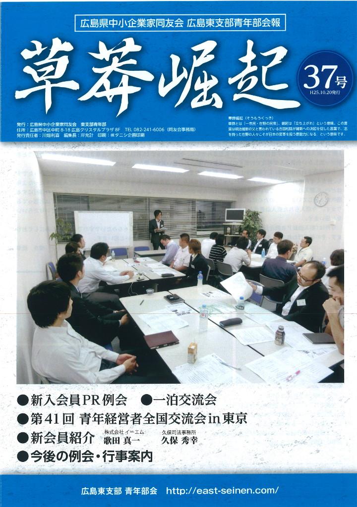 広報誌 No.37