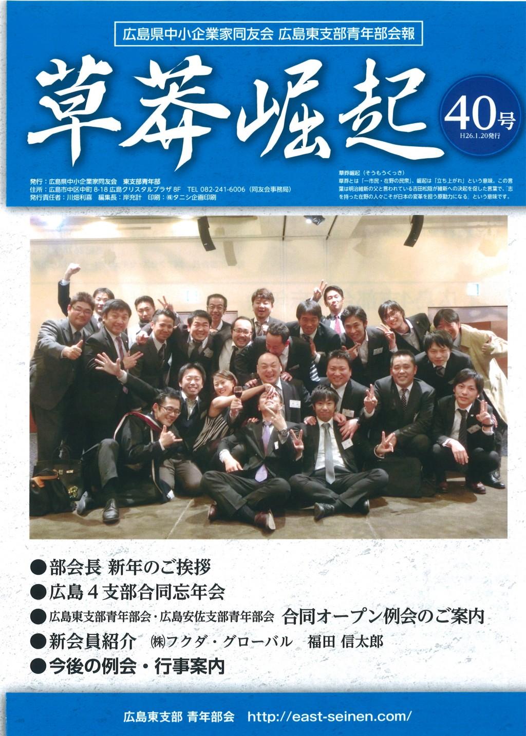 広報誌 No.40