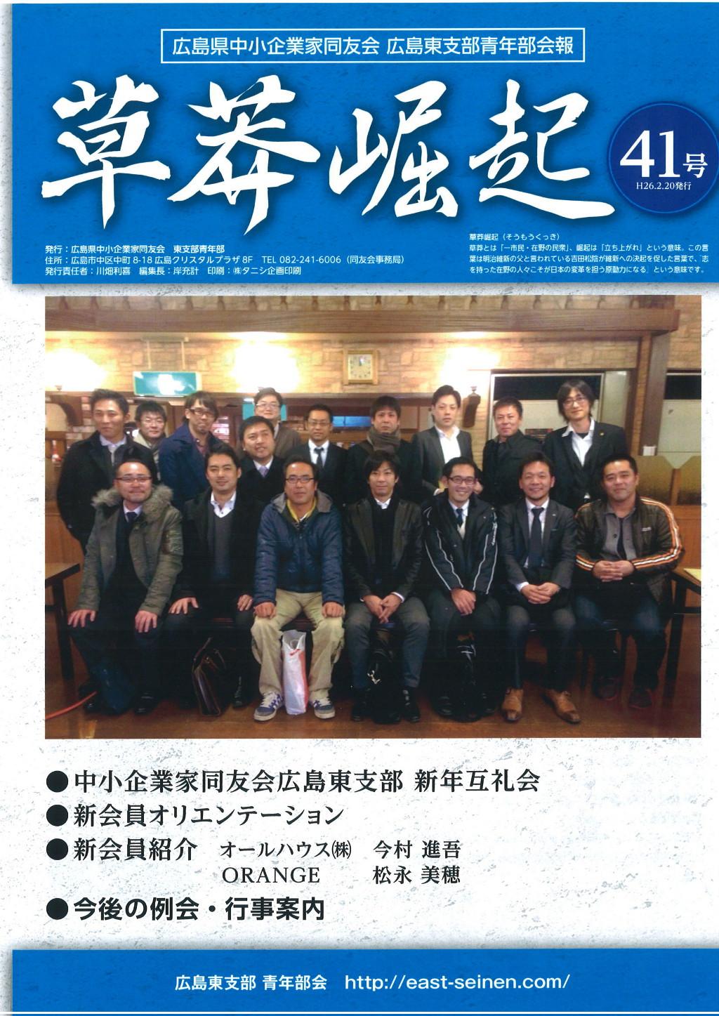 広報誌 No.41
