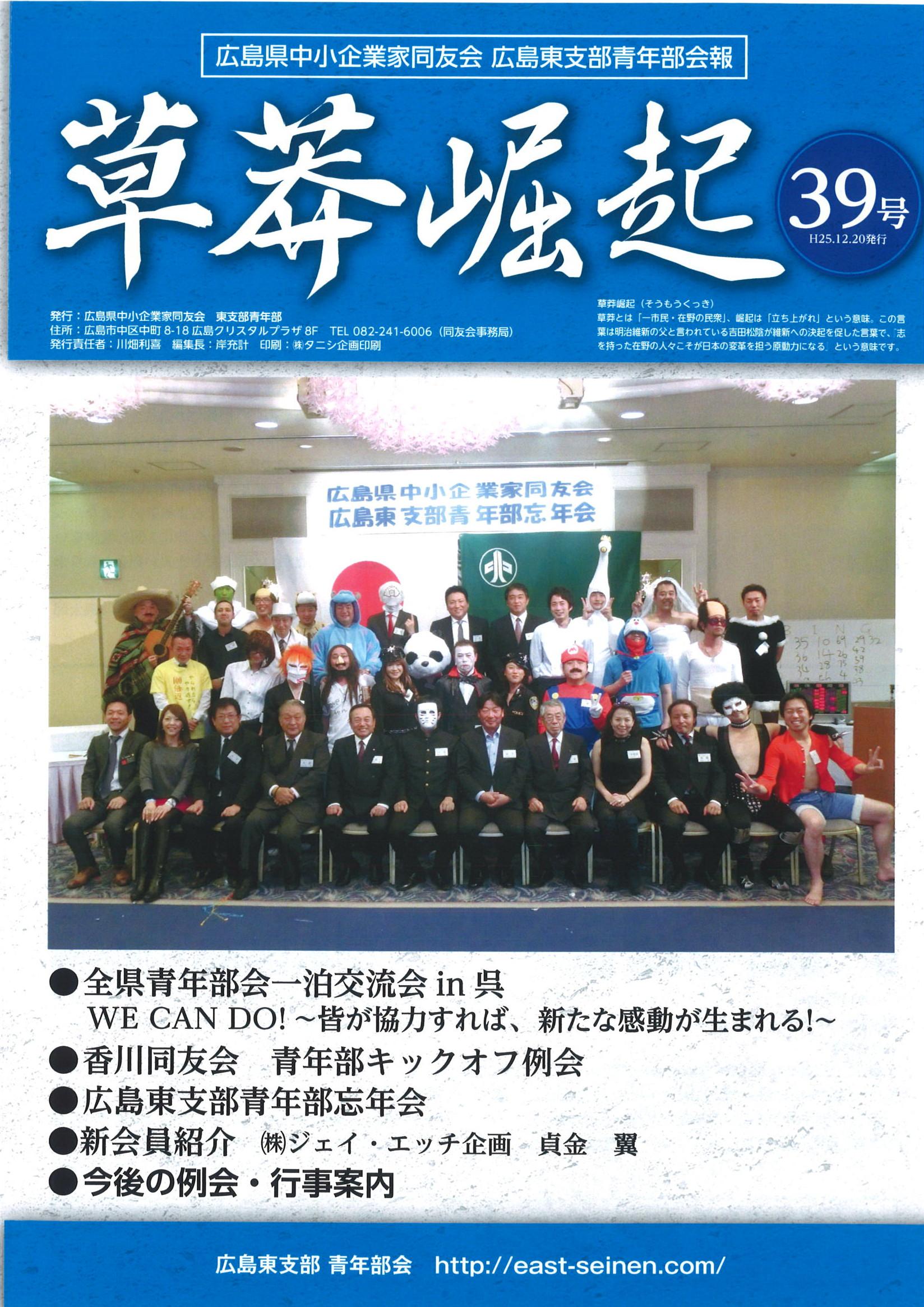 広報誌 No.39