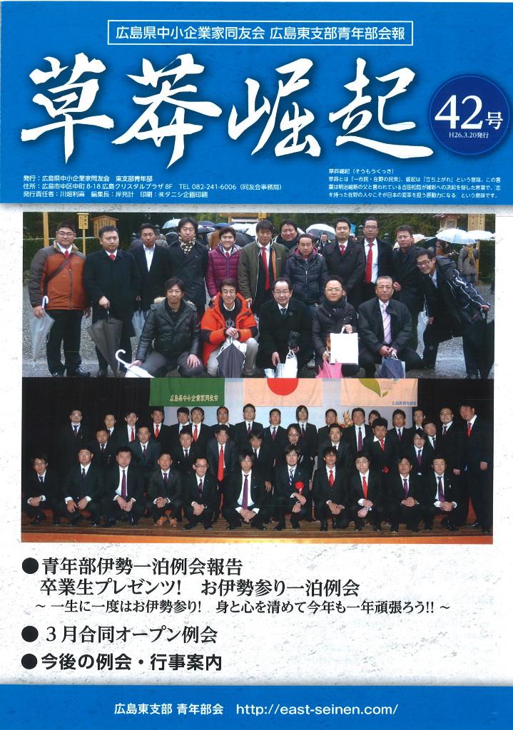 広報誌 No.42