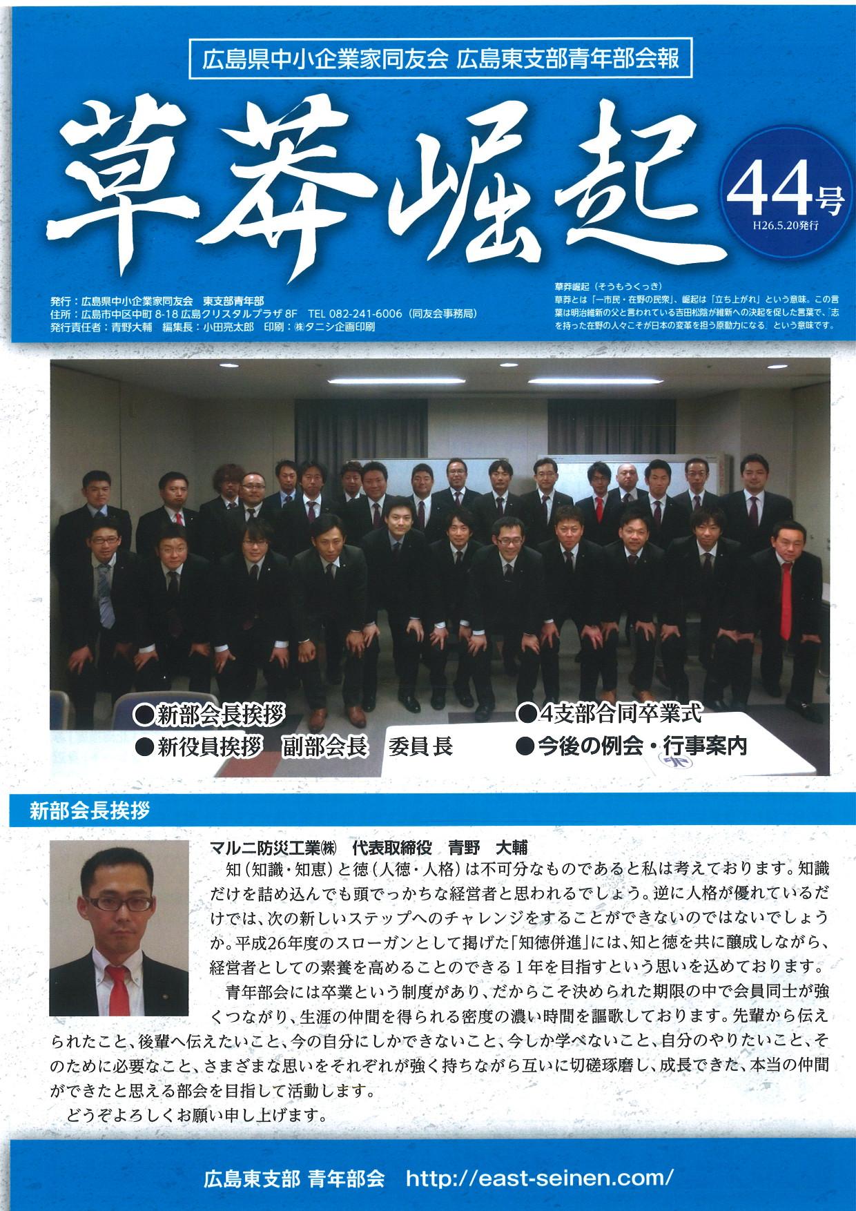 広報誌No.44
