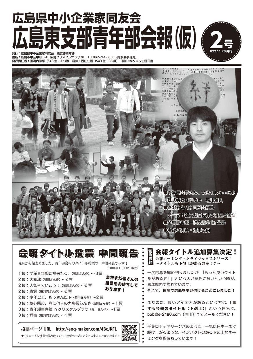広報誌 No.2