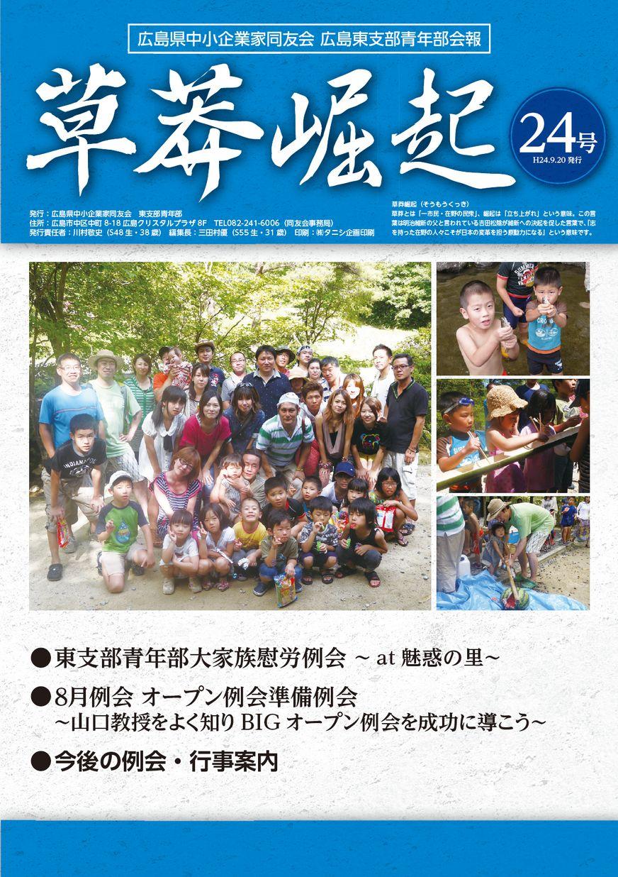 広報誌 No.24