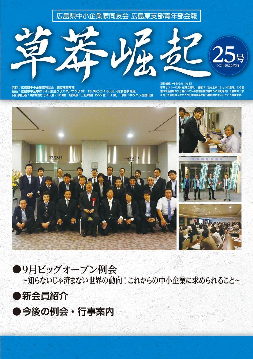 広報誌 No.25