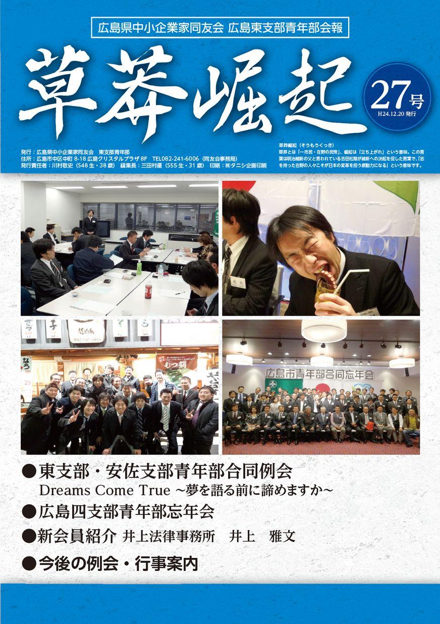 広報誌 No.27