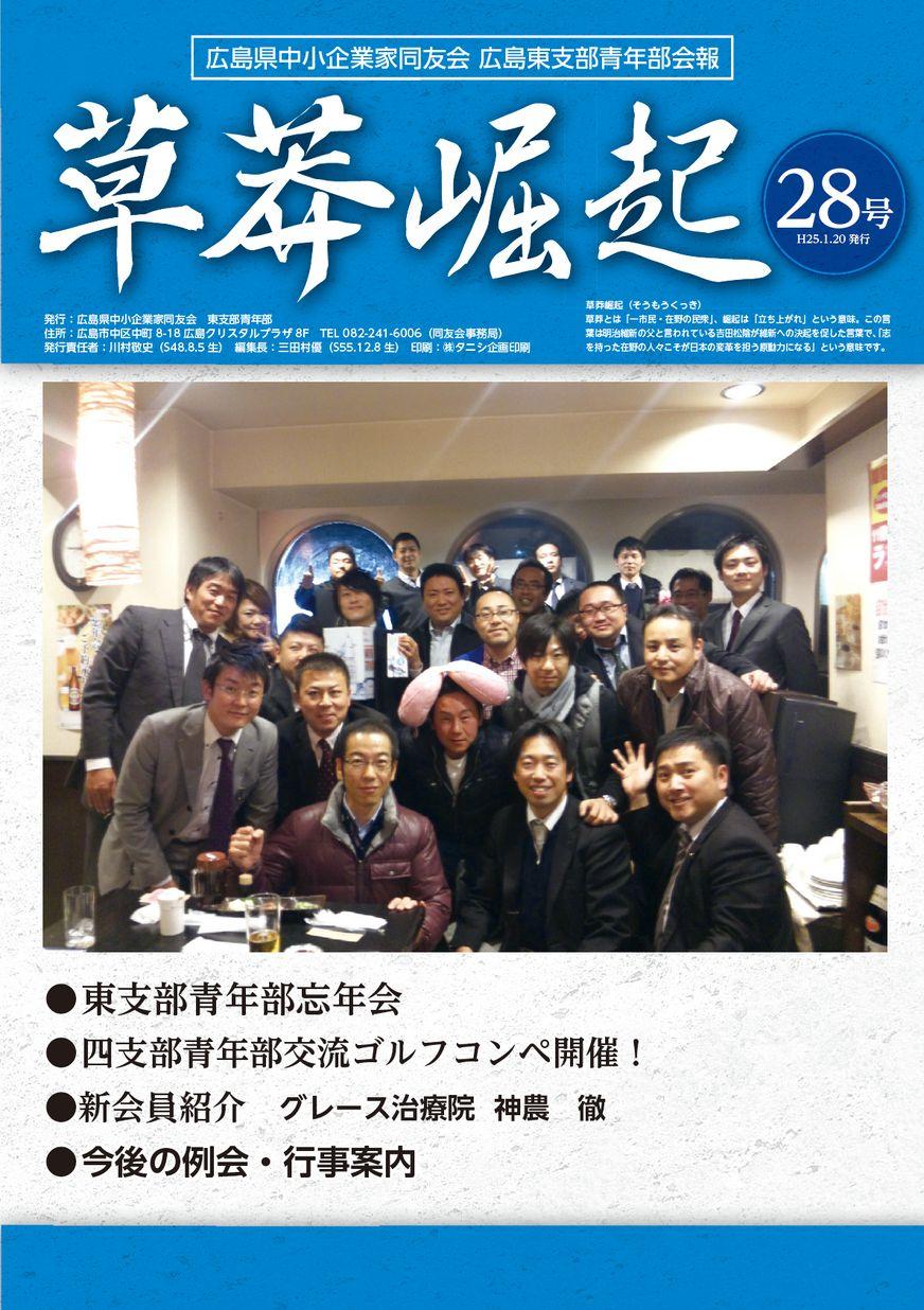 広報誌 No.28