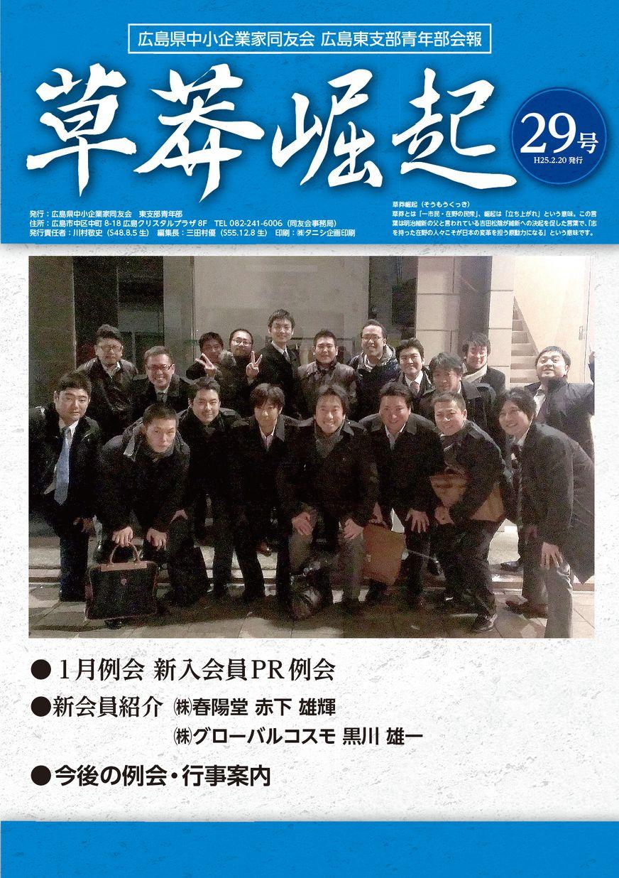 広報誌 No.29