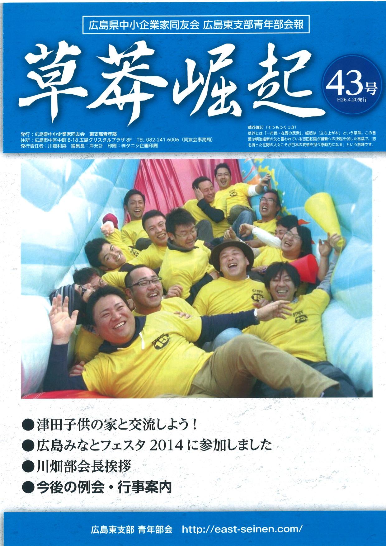 広報誌No.43