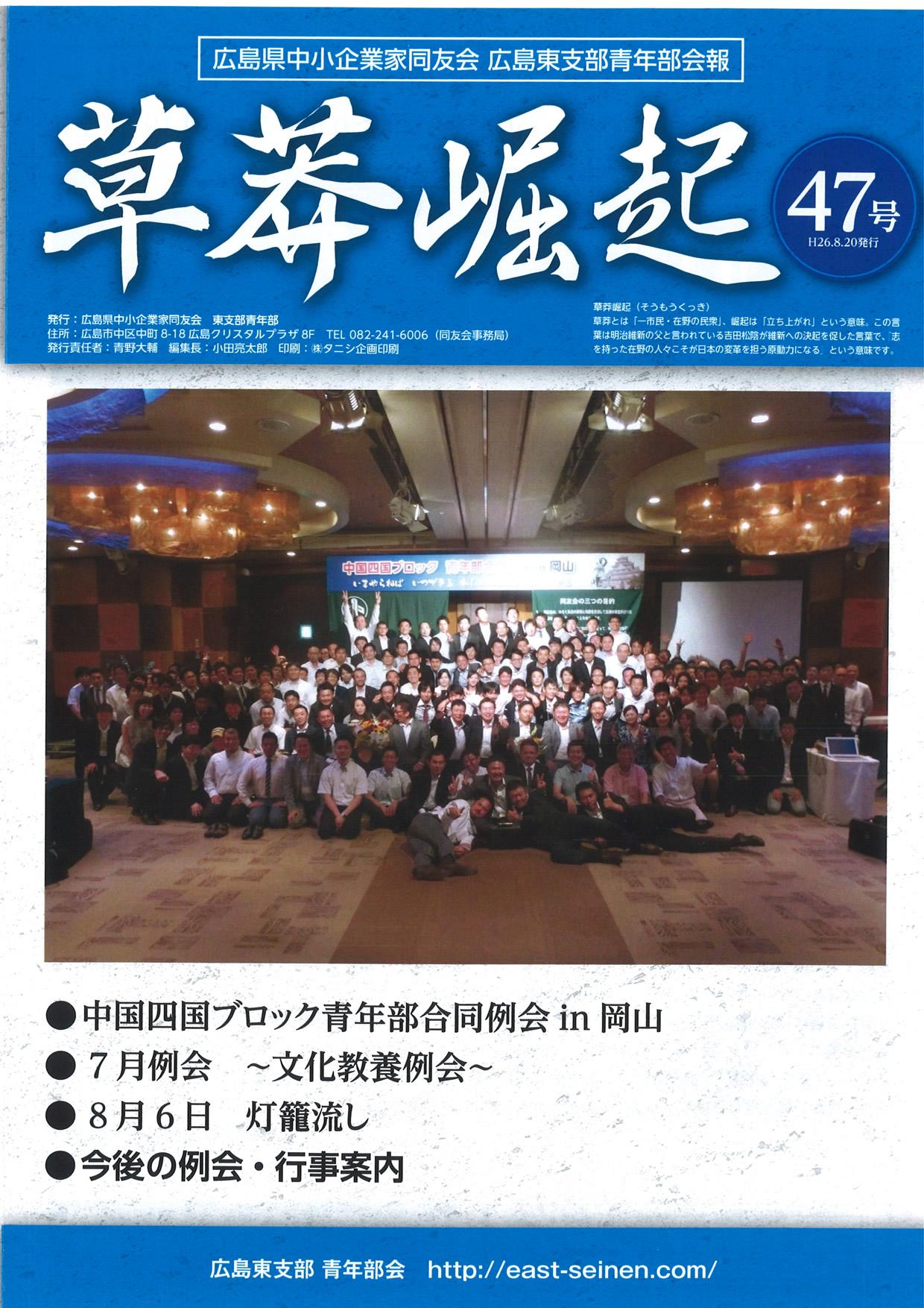 広報誌No.47