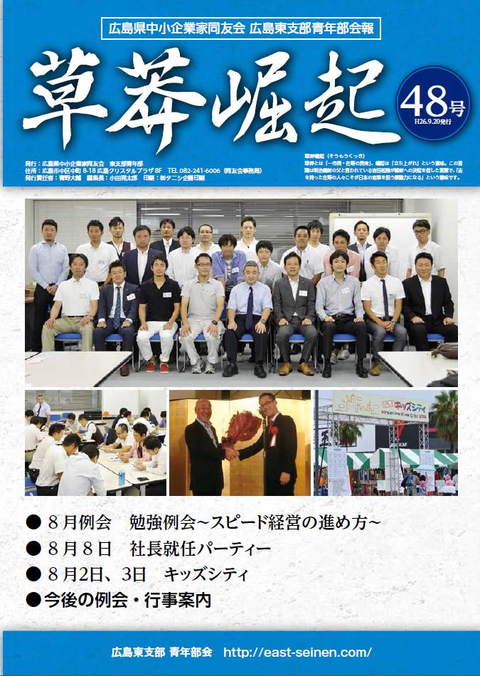 広報誌No.48