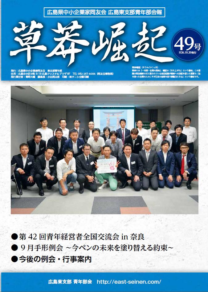 広報誌No.49