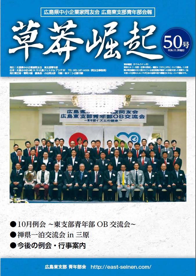 広報誌No.50