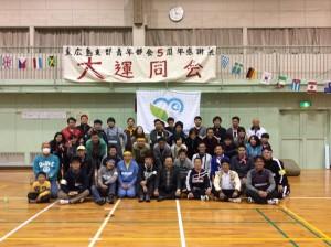 東広島支部青年部会 設立5周年記念行事 「大運同会」