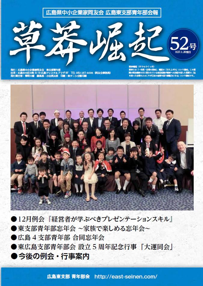 広報誌No.52