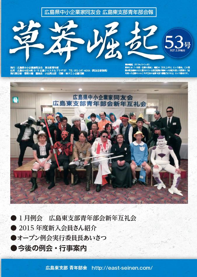 広報誌No.53
