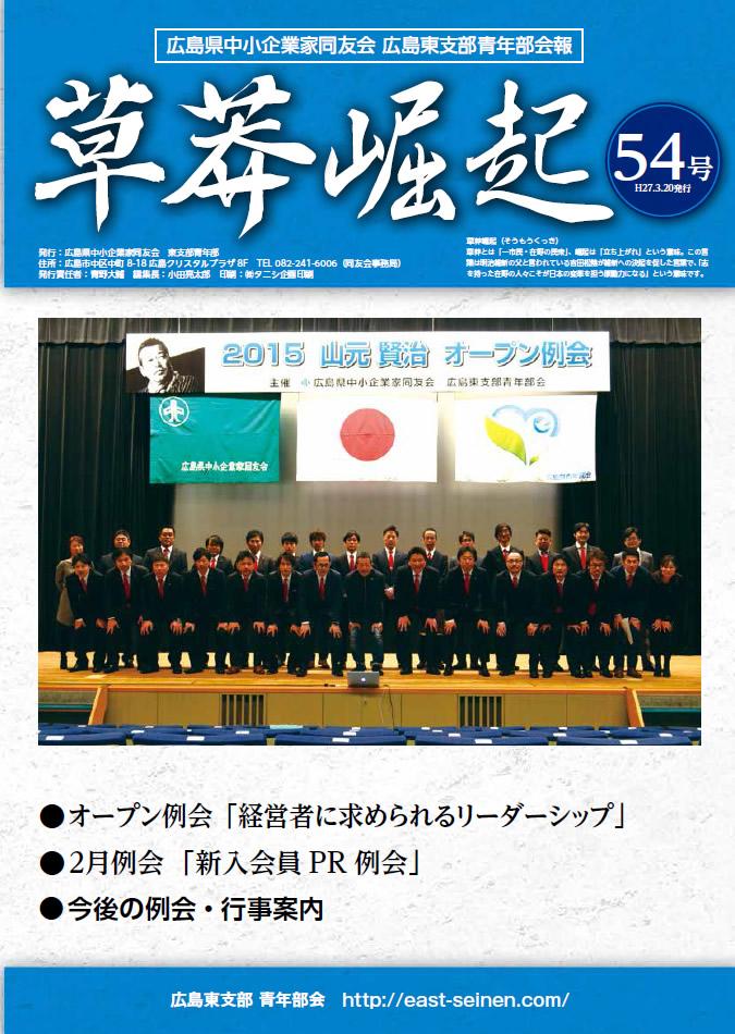 広報誌No.54