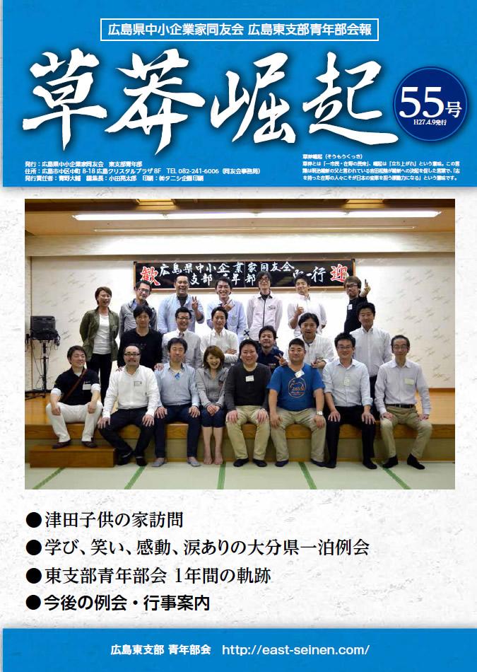 広報誌No.55