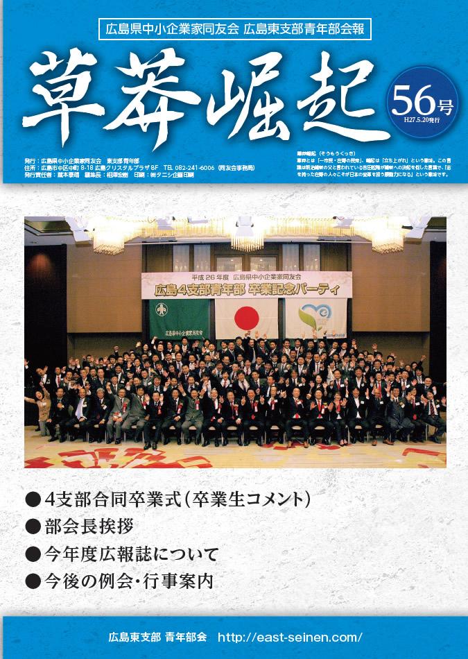 広報誌No.56