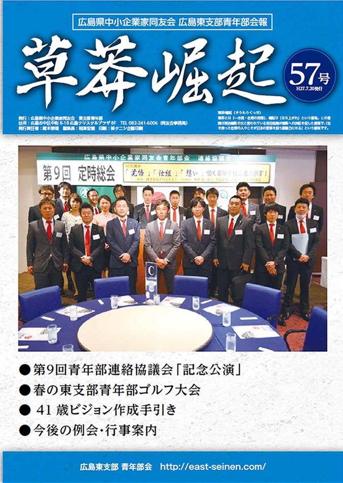 広報誌No.57