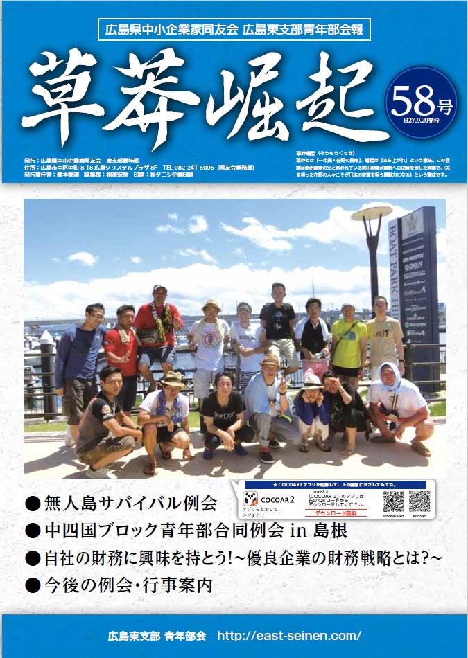 広報誌No.58