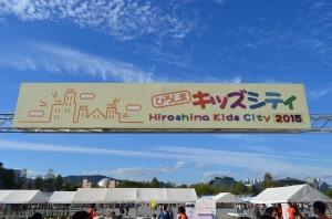 広島キッズシティ2015