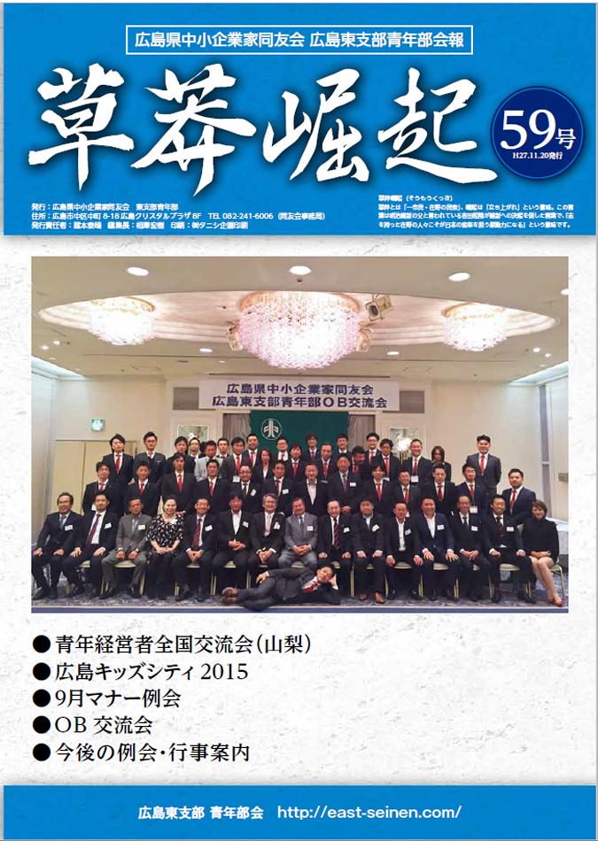 広報誌No.59