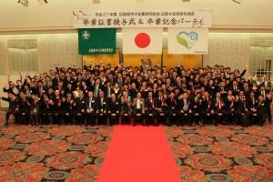 広島4支部青年部会卒業記念パーティ