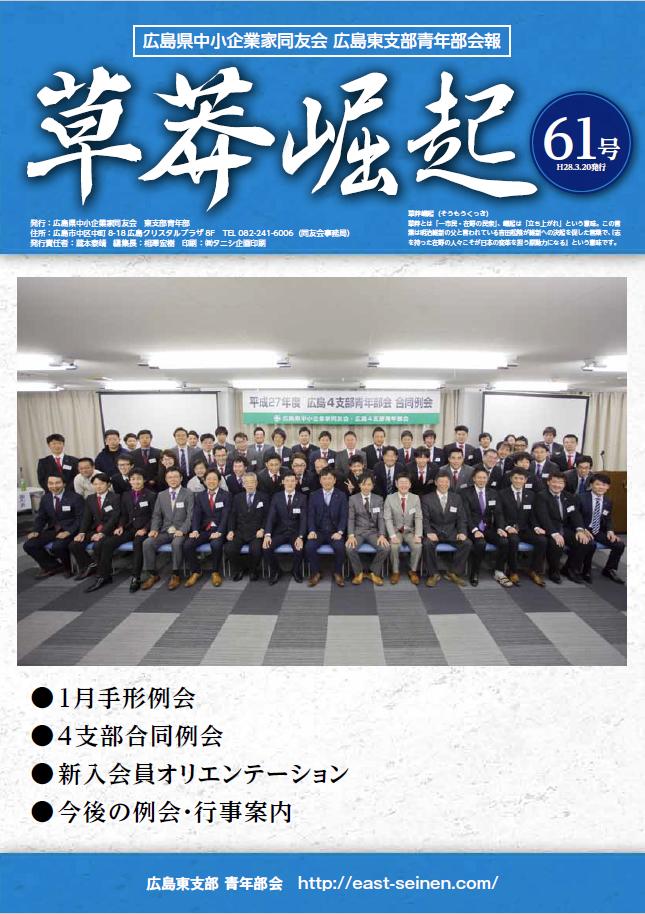 広報誌No.61