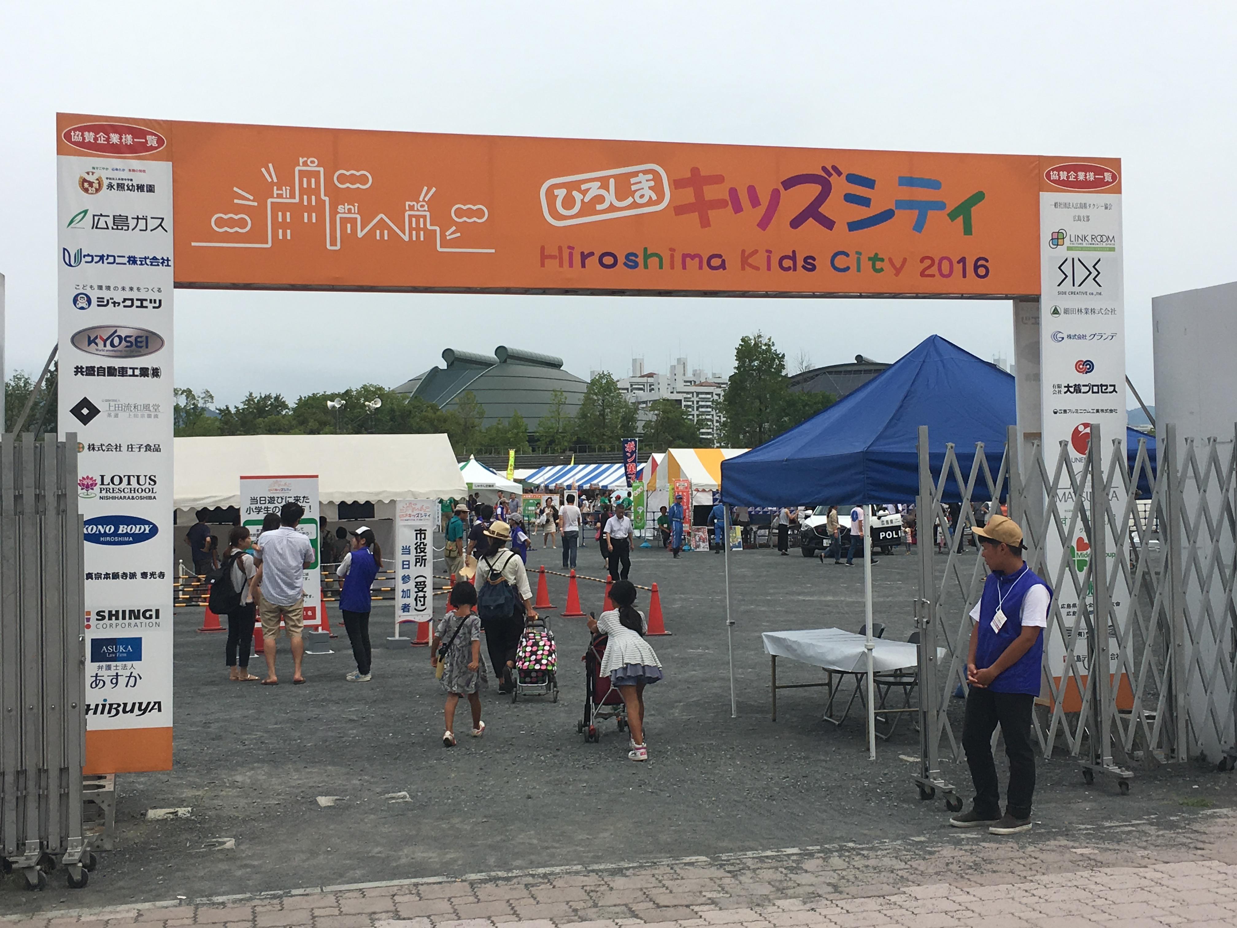 広島キッズシティ2016