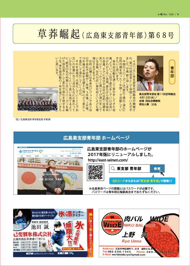 広報誌No.68