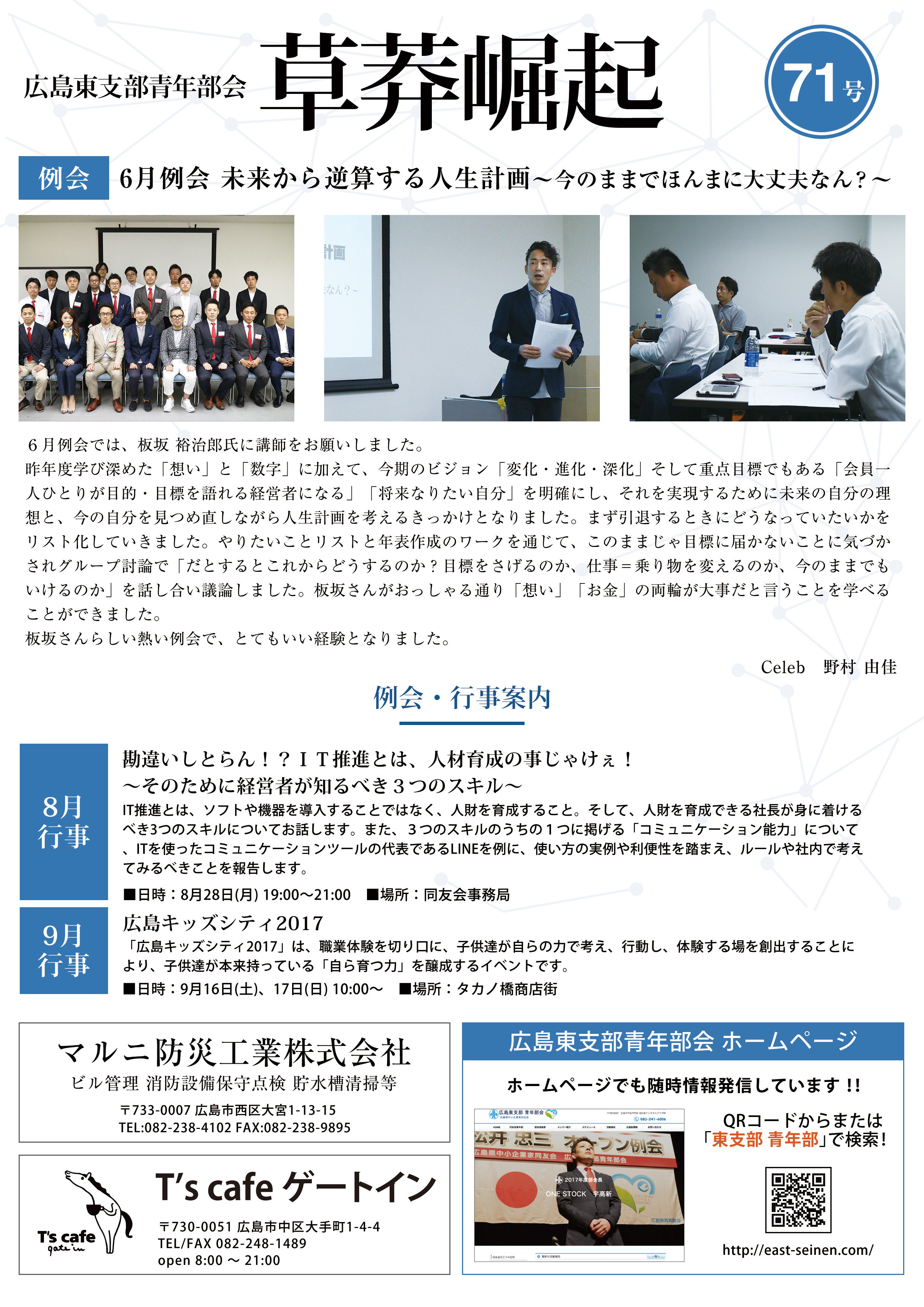 広報誌No.71