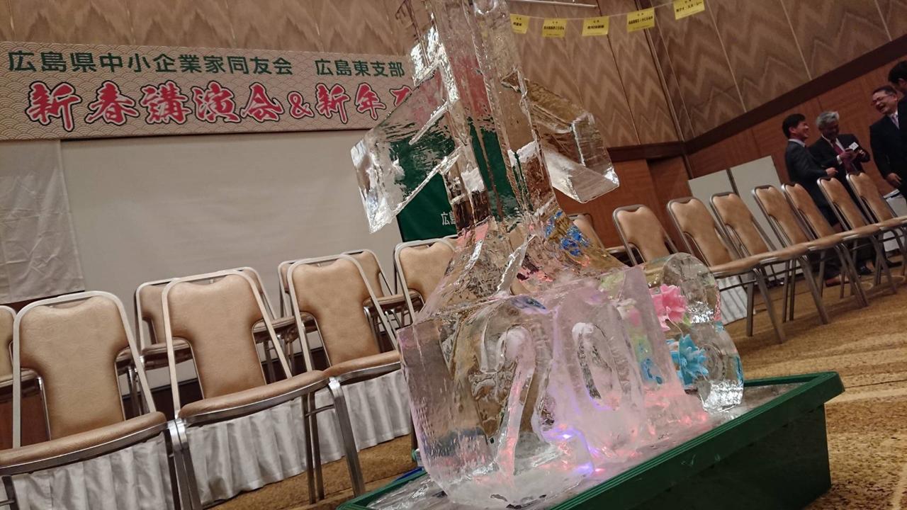 広島東支部 新年互礼会