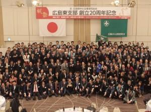 広島東支部創立20周年記念行事