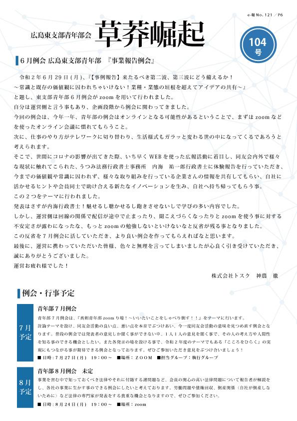 広報誌No.104