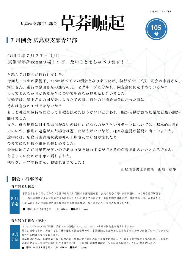 広報誌No.105