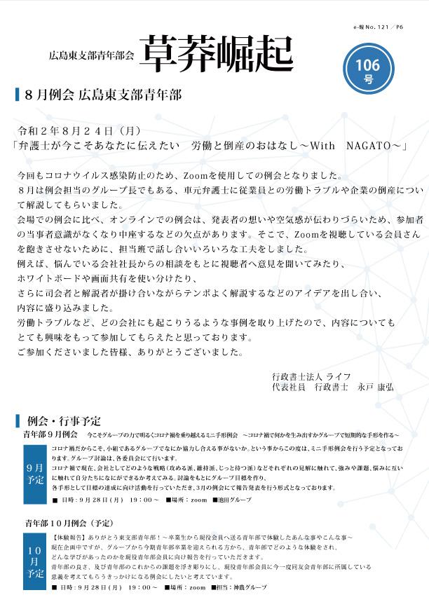 広報誌No.106