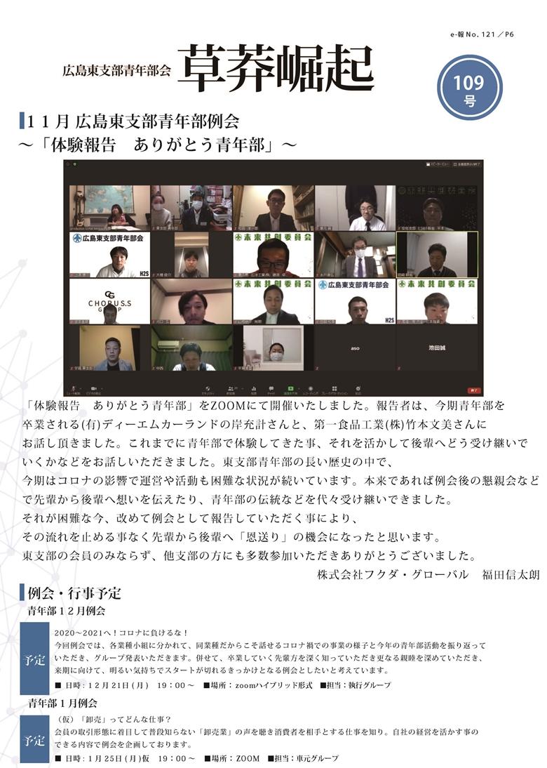 広報誌No.109