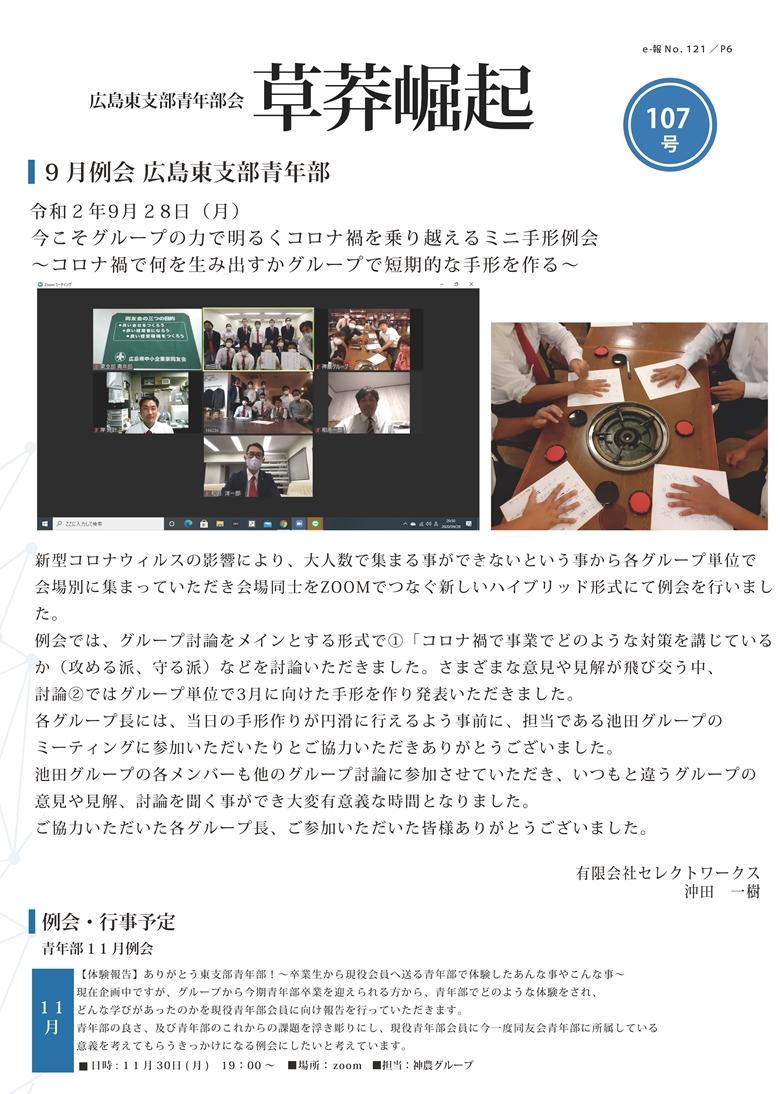 広報誌No.107