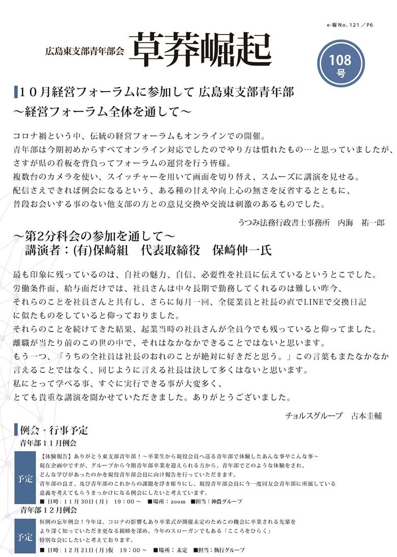 広報誌No.108